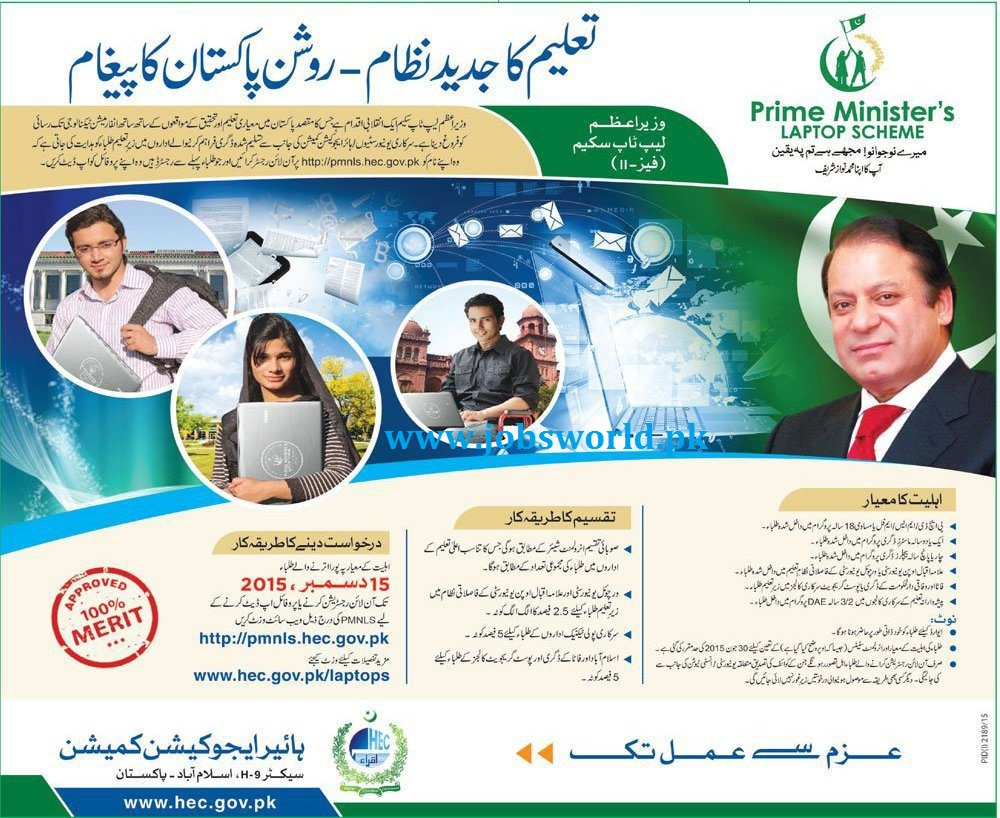 HEC PM laptop scheme 2016