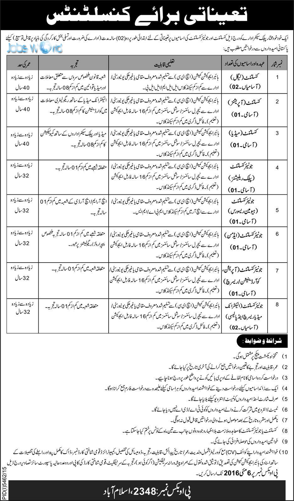 po box 2348 islamabad jobs 2016 for consultant posts jobsworld po box 2348 islamabad jobs 2016 for consultant posts