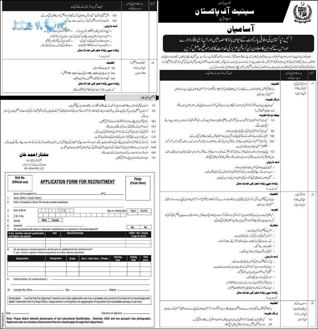senate of islamabad jobs application form jobsworld