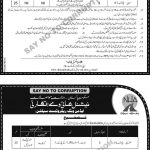 National Highway Authority Jobs 2016 NHA Latest Recruitment