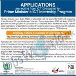 prime-minister-ict-internship-program-2017