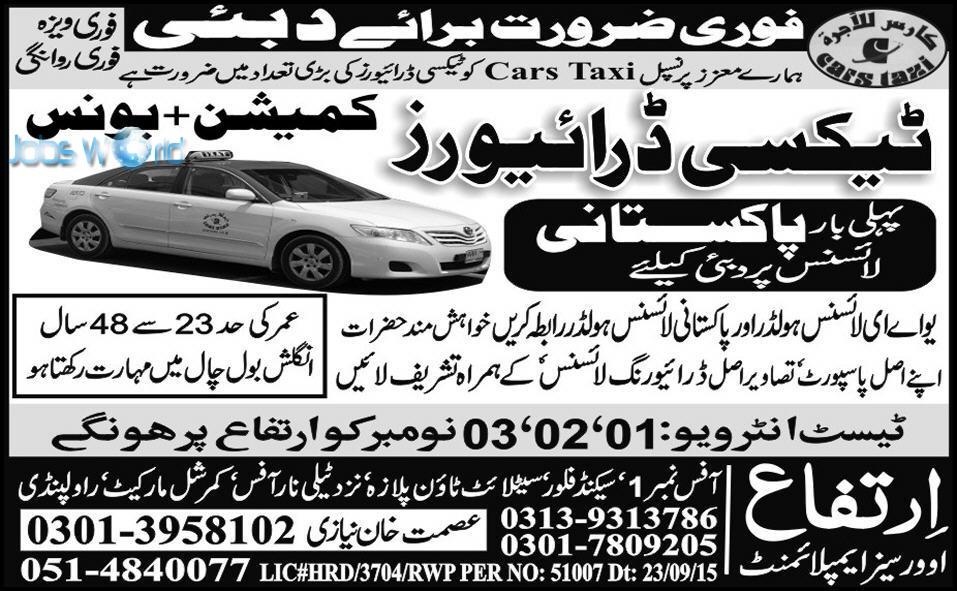 dubai taxi driver jobs on pakistani driving license latest jobsworld. Black Bedroom Furniture Sets. Home Design Ideas