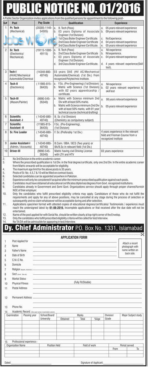 Paec Po Box 1331 Islamabad Jobs 2016 Atomic Energy Public
